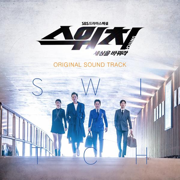 스위치 - 세상을 바꿔라 OST (SBS 수목드라마)