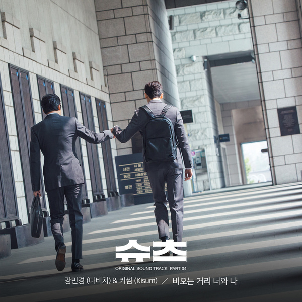 Suits OST Part. 4 (KBS2 수목드라마)