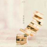 내일도 맑음 OST Part.2 (KBS 일일드라마)