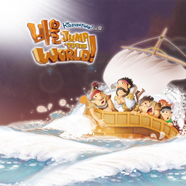 키즈벤처 12 - 바울,Jump To The World