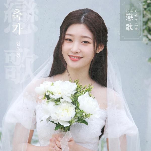 2018戀歌(연가), 6월의 고백 '축가'