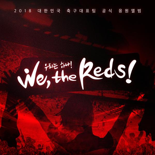 2018 축구국가대표팀 응원앨범 'We, the Reds'