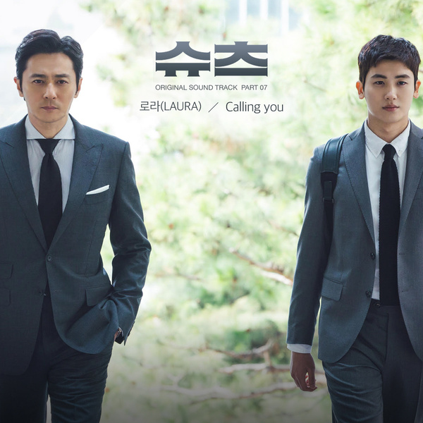 Suits OST Part. 7 (KBS2 수목드라마)