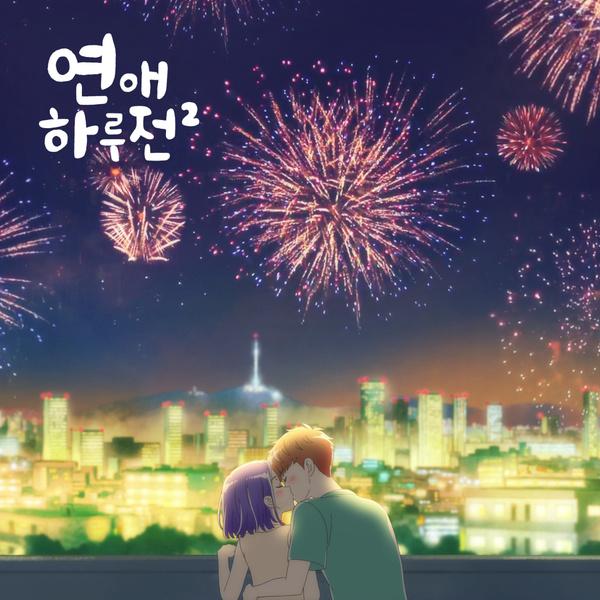 연애하루전 시즌2 OST Part.5