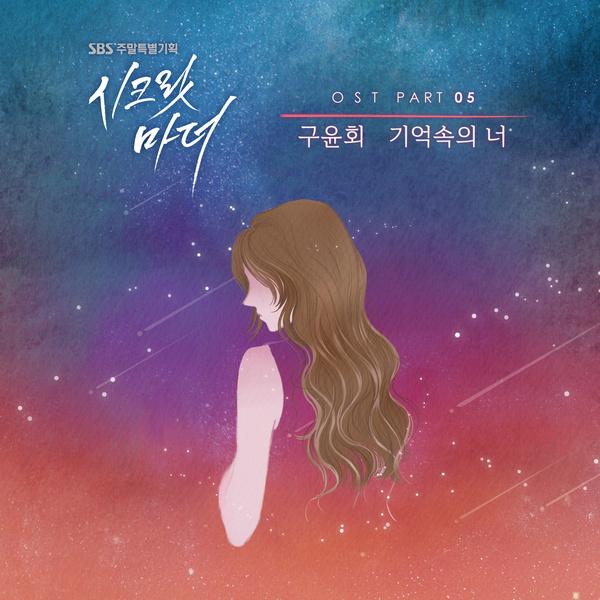 시크릿 마더 OST Part. 5 (SBS 주말드라마)