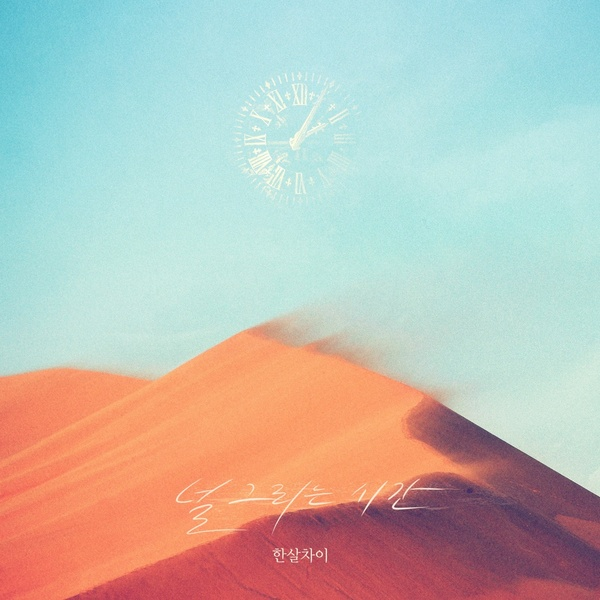 인형의 집 OST Part. 14 (KBS2 일일드라마)