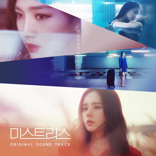 미스트리스 OST BGM