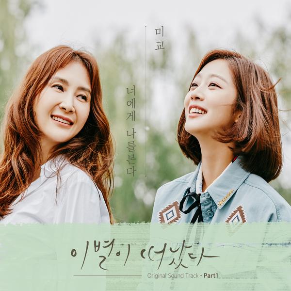 이별이 떠났다 OST Part. 1 (MBC 특별기획 드라마)