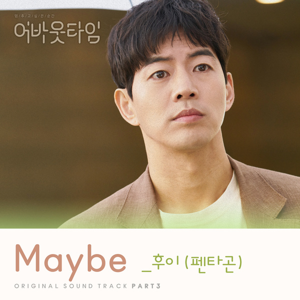 멈추고 싶은 순간 : 어바웃타임 OST Part. 3 (tvN 월화드라마)