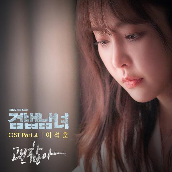 검법남녀 OST Part.4 (MBC 월화드라마)