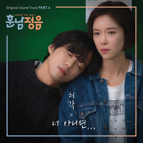 훈남정음 OST Part.4 (SBS 수목드라마)