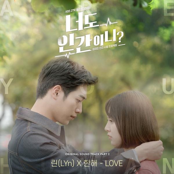 너도 인간이니? OST Part.2 (KBS2TV 월화드라마)
