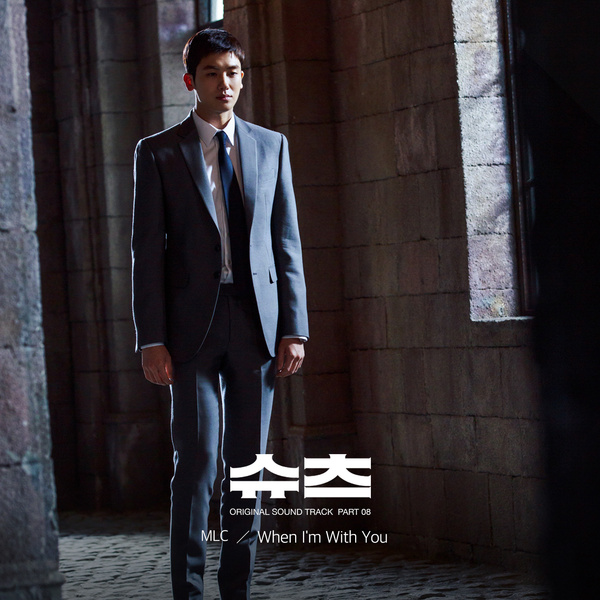 Suits OST Part. 8 (KBS2 수목드라마)