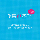 Lovelyz Digital Single '여름 한 조각'