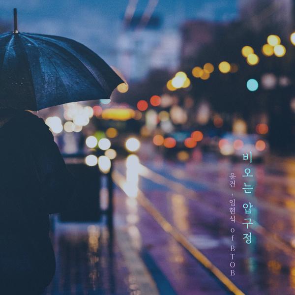 비오는 압구정