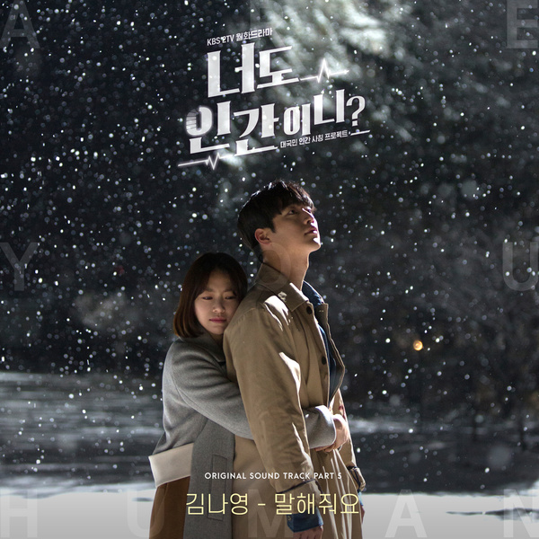 너도 인간이니? OST Part.5 (KBS2TV 월화드라마)