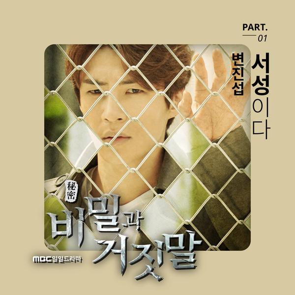 비밀과 거짓말 OST Part.1 (MBC 일일드라마)