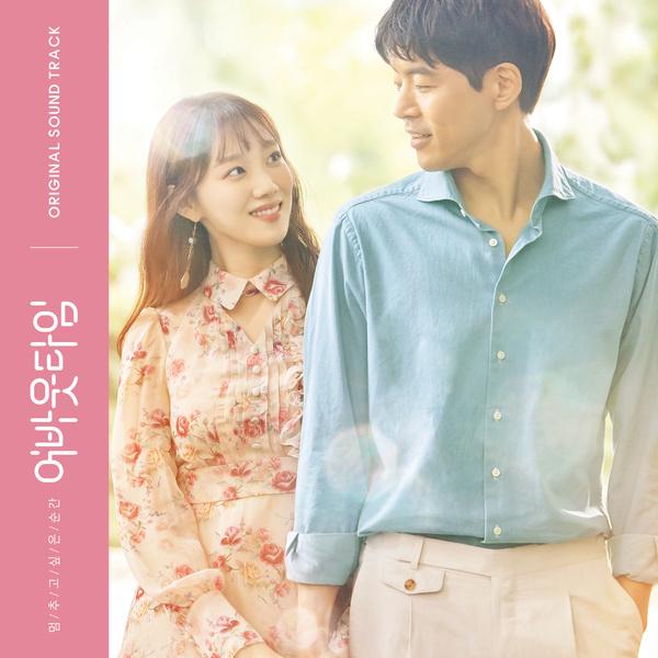 멈추고 싶은 순간 : 어바웃타임 OST (tvN 월화드라마)
