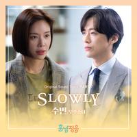 훈남정음 OST Part.7 (SBS 수목드라마)