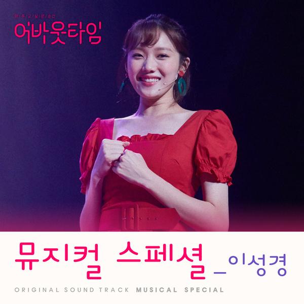 멈추고 싶은 순간 : 어바웃타임 OST 뮤지컬 스페셜