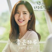 당신의 하우스헬퍼 OST Part.1 (KBS2 수목드라마)