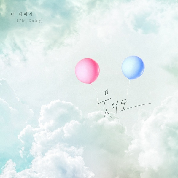 인형의 집 OST Part. 19 (KBS2 일일드라마)