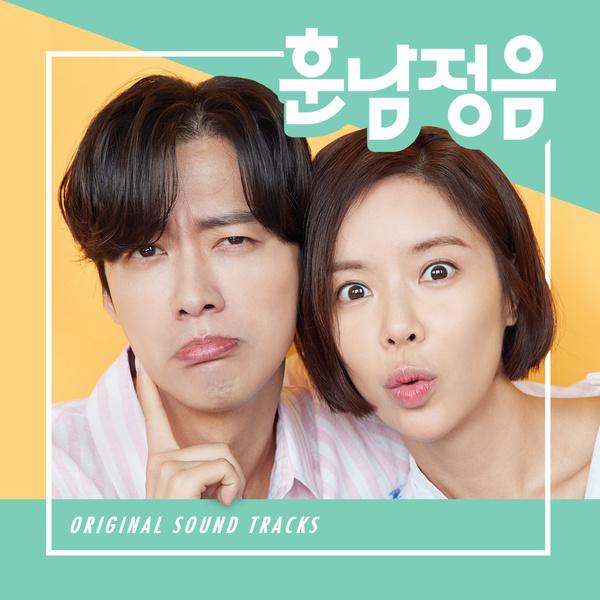 훈남정음 OST (SBS 수목드라마)