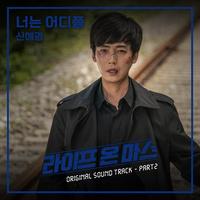 라이프 온 마스 OST Part. 2 (OCN 주말드라마)