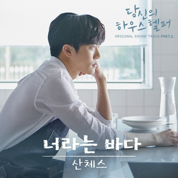 당신의 하우스헬퍼 OST Part.2 (KBS2 수목드라마)