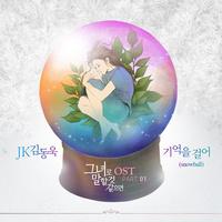 그녀로 말할 것 같으면 OST Part.1 (SBS 주말드라마)