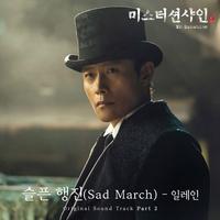 미스터 션샤인 OST Part. 2 (tvN 주말드라마)