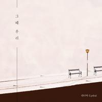 인형의 집 OST Part. 20 (KBS2 일일드라마)