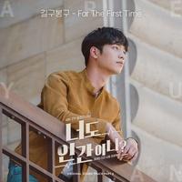 너도 인간이니? OST Part.6 (KBS2TV 월화드라마)