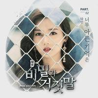 비밀과 거짓말 OST Part.2 (MBC 일일드라마)