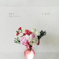 인형의 집 OST Part. 21 (KBS2 일일드라마)