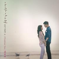 이리와 안아줘 OST Part.6 (MBC 수목드라마)