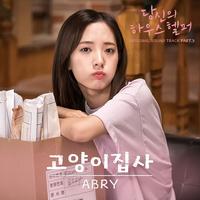 당신의 하우스헬퍼 OST Part.3 (KBS2 수목드라마)