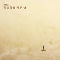 내일도 맑음 OST Part.11 (KBS 일일드라마)