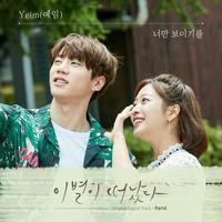 이별이 떠났다 OST Part. 4 (MBC 특별기획 드라마)
