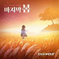 클로저스 OST : 마지막 봄