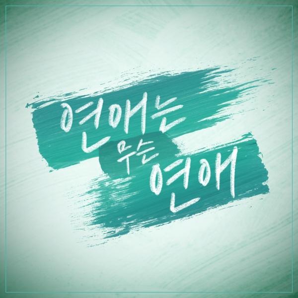 연애는 무슨 연애 OST Part.1 (웹드라마)