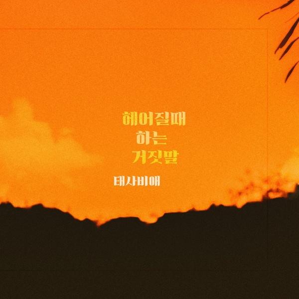 끝까지 사랑 OST Part.3 (KBS2 일일드라마)