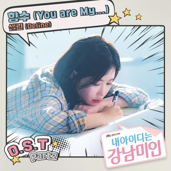 내 아이디는 강남미인 OST Part.2 (JTBC 금토드라마)