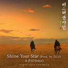 Shine Your Star (Prod. by ZICO)