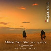 미스터 션샤인 OST Part. 9 (tvN 주말드라마)
