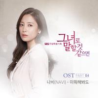 그녀로 말할 것 같으면 OST Part.4 (SBS 주말드라마)