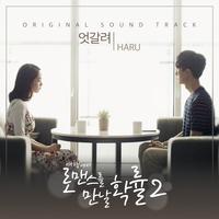 여행에서 로맨스를 만날 확률 시즌Ⅱ OST Part.3 (웹드라마)
