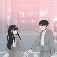 웹툰 연놈 OST Part.1