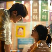 마성의 기쁨 OST Part.2 (MBN 수목드라마)