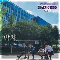 회사 가기 싫어 OST Part.1 (KBS2 모큐멘터리 드라마)